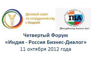 АГТ обеспечит информационное сопровождение IV международного Форума «Индия – Россия Бизнес-Диалог»