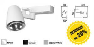 Цены значительно снижены на прожекторы Lival