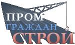 ПромГражданСтрой