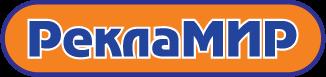 РеклаМИР, Рекламное агентство