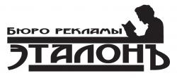 Эталонъ, Бюро Рекламы