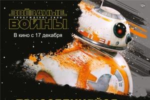 """SUBWAY® предлагает промо-обед по случаю выхода нового фильма """"Звездные войны: Пробуждение силы"""""""