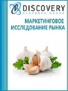 Анализ рынка чеснока в России