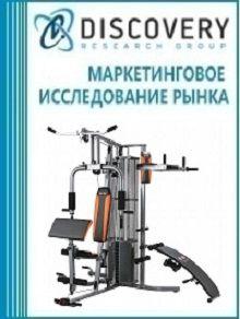 Анализ рынка спортивных тренажеров в России