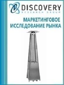 Анализ рынка уличных газовых обогревателей в России с предоставлением базы импортно-экспортных операций