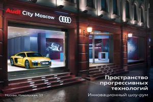 AudiCity Moscow: торжество высоких технологий в центре столицы