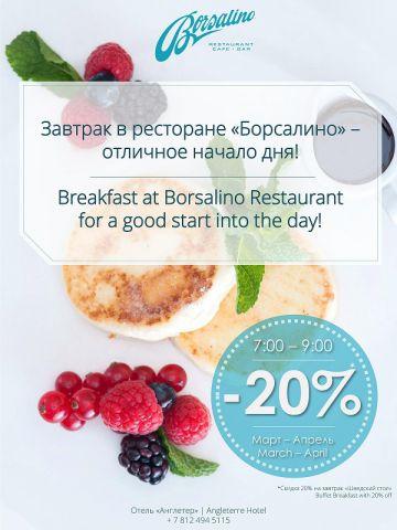 "Завтрак в ресторане ""Борсалино"" - отличное начало дня!"