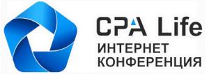 Конференция CPA Life 2017