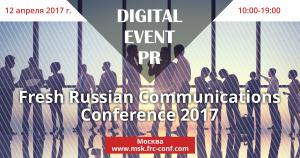 Fresh Russian Communications Conference 2017 в Москве