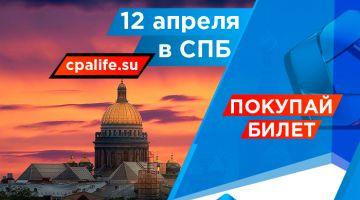 Повышение цен на крупнейшую конференцию по Интернет-рекламе и CPA в России и Восточной Европе - CPA Life 2017