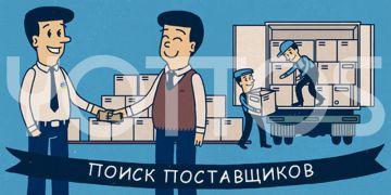 Как выбрать поставщика и закупить продукцию для интернет-магазина