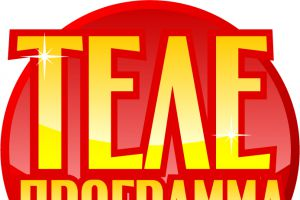 «Телепрограмма» нарушает все законы рынка
