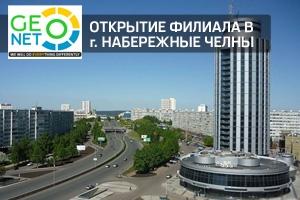 Татарстан – Азия: бизнес с Китаем из Набережных Челнов с компанией GEONETconsult