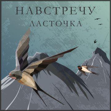 Triartum Records представил новый альбом группы «НАВСТРЕЧУ»