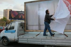 «Ростелеком» избавит Москву от нелегальных рекламодателей