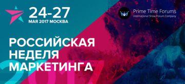 В Москве состоится Российская Неделя Маркетинга 2017