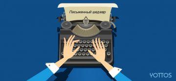 Как создать продающий текст