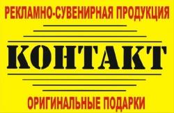 Контакт Плюс, Рекламно-сувенирная компания