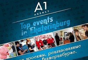«Top events Ekaterinburg»: лучшие проекты A1 Agency