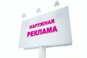 Доходы от наружной рекламы увеличились в Якутске в 29 раз