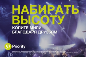 Leo Burnett Moscow и S7 Airlines помогут людям «набрать высоту»