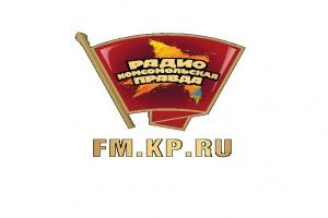 Радио «Комсомольская правда» заработало еще один миллион