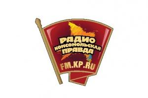 Радио «Комсомольская правда» озвучит национальную идею страны