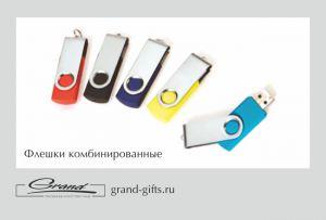 Поворотные флешки с логотипом в СПб