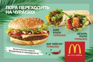 Пора переходить на чураско! Новый вкус и новый язык от Макдоналдс и Leo Burnett Moscow