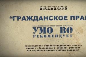 """Видеообзоры по учебным дисциплинам от издательства """"Юрайт"""""""