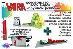 VAIRA рекламно-производственная фирма