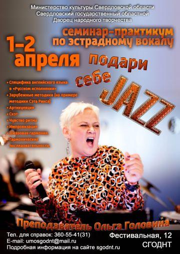 В Екатеринбурге состоится Cеминар-практикум в рамках образовательной программы «Вокальное и инструментальное исполнительство» по теме «Джаз»!