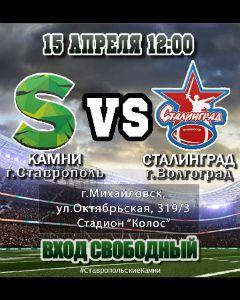 В Михайловске состоится матч по американскому футболу