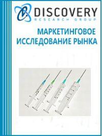 Анализ рынка медицинских шприцев и игл в России