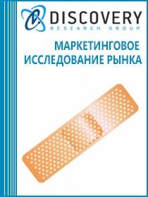 Анализ рынка пластырей и других адгезивных средств по уходу за ранами в России