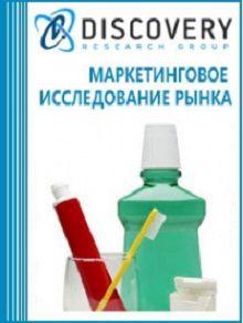 Анализ рынка средств по уходу за полостью рта в России