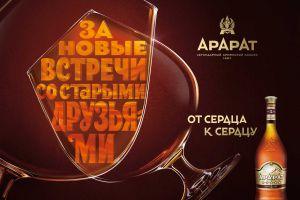 В рамках новой рекламной кампании АРАРАТ поднимает тосты от сердца к сердцу