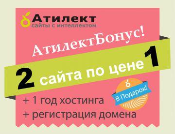 2 сайта по цене 1 и другие бонусы от веб-студии АТИЛЕКТ