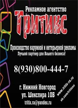 Титикс, Рекламное агентство