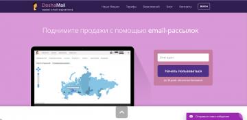 Компания DashaMail представила новые модули интеграции
