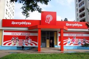 «Центробувь» вложит более 30 млн рублей в магазины на колесах