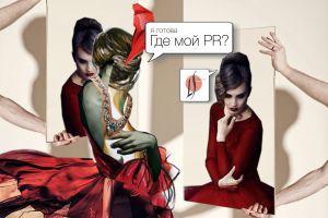 Сюрреалистическая PR кампания Lavska Story