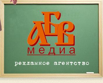 АБВ-Медиа