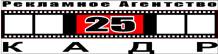 25 КАДР, Рекламное Агентство