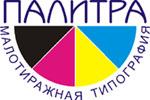 Палитра, Малотиражная полноцветная типография