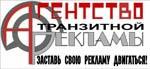 Агентство Транзитной Рекламы
