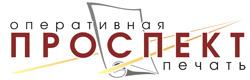 Проспект, центр оперативной полиграфии