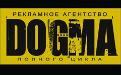 Догма, Рекламное агентство полного цикла