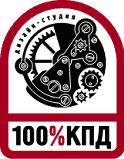 100% КПД, Дизайн Студия