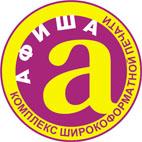 Афиша, Широкоформатная печать